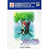 Tokimeki Memorial Official Guide (Official Guide series) (1996) ISBN: 4871888304 [Japanese Import]