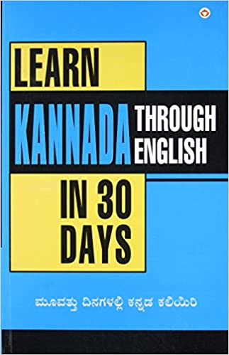 Learn Kannada in 30 Days Through English (English and