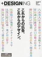 + DESIGNING ( プラスデザイニング ) 2010年 05月号 [雑誌]