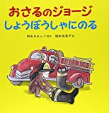 img - for I get on the fire truck George Curious (2006) ISBN: 4001111039 [Japanese Import] book / textbook / text book