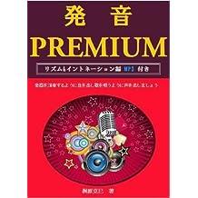 Hatsuon premiamu rizumuandointoneshonhenn emupiisuriitsuki (Japanese Edition)