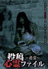 投稿心霊ファイル 〜悪霊〜