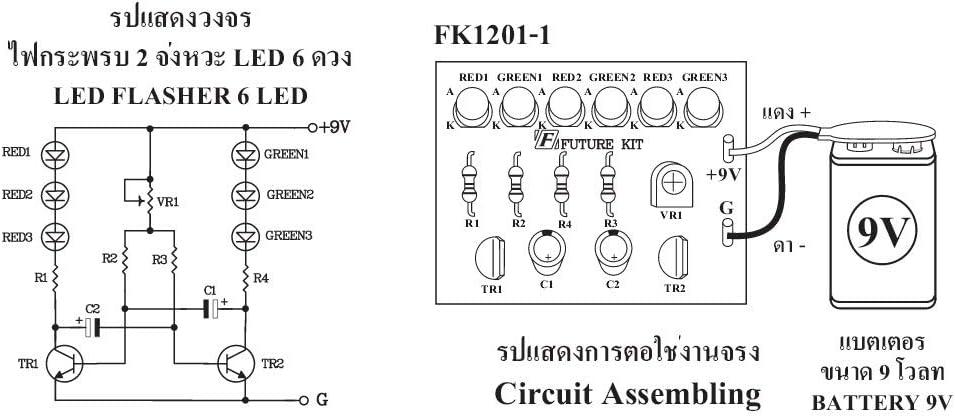 LED Flasher 6 LED 2 Color for beginner electronic student Uuassembled Kit