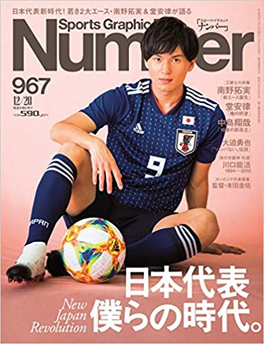 Number(ナンバー)967号「日本代表 僕らの時代。」 (Sports Graphic Number(スポーツ・グラフィック ナンバー))
