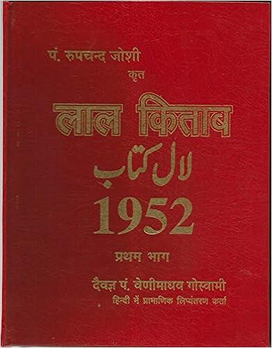 Lal Kitab 1952 By Pt Rupchander Joshi
