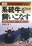 系統牛を飼いこなす―多頭化時代の儲かる飼養技術