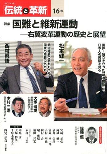 Download Tokushū kokunan to ishin undō uyoku henkaku undō no rekishi to tenbō pdf epub