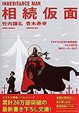 相続仮面 (PHP文庫)