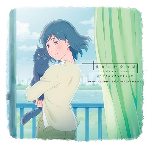 Animation Soundtrack (Music By To-Mas Soundsight Fluorescent Forest / Clammbon) - Kanojo To Kanojo No Neko -Everything Flows- (Anime) Original Soundtrack [Japan CD] LACA-15571