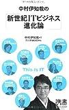 中村伊知哉の 「新世紀ITビジネス進化論」 (ディスカヴァー携書)