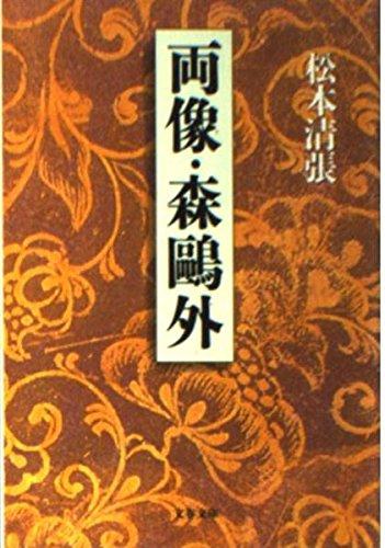 両像・森鴎外 (文春文庫)