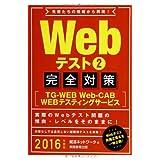 Webテスト2【TG-WEB・Web-CAB・WEBテスティングサービス】完全対策 2016年度 (就活ネットワークの就職試験完全対策 3)