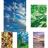 はっぴーえんど 1-6巻 新品セット (クーポン「BOOKSET」入力で+3%ポイント)
