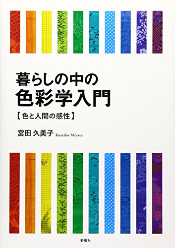 暮らしの中の色彩学入門: 色と人間の感性