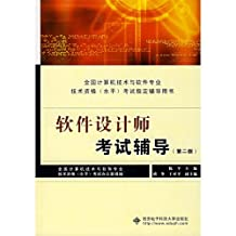 National Computer technology and software professional and technical qualifications (level) examinations specified counseling books: software designers test counseling (2nd edition)(Chinese Edition)