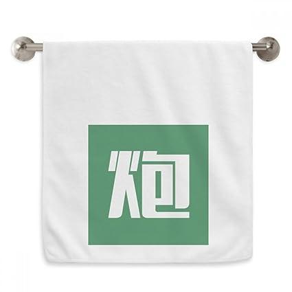 DIYthinker carácter Chino del cañón de China Circlet Blanca Toallas Suaves Toalla toallita 13x29 Pulgadas 13