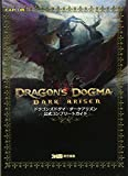 (Strategy of Famitsu) Dakuarizun Official Complete Guide: Dragon's Dogma (2013) ISBN: 4047289647 [Japanese Import]