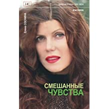 Mixed Feelings (Russian Edition)