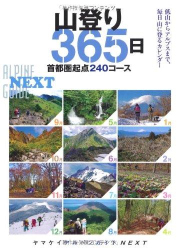 山登り365日 首都圏起点240コース