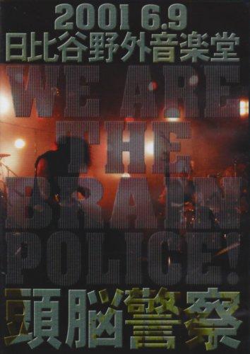 頭脳警察『We Are The Brain Police(DVD)』