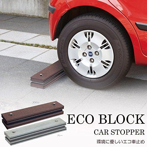 車止め 駐車場 タイヤ止め カーストッパー エコブロック 1個 幅50cm /ブラウン B076H1LSNW 16794