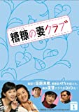 [DVD]糟糠(そうこう)の妻クラブ DVD-BOX 1
