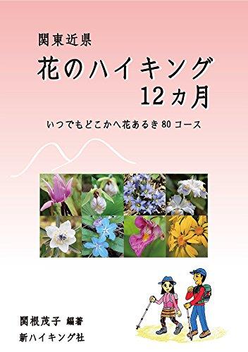 関東近県 花のハイキング12カ月―いつでもどこかへ花あるき80コース (新ハイキング選書)