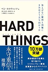 HARD THINGS Tankobon Hardcover