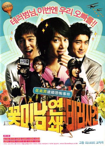 Attack On The Pin-Up Boys Korea Movie DVD
