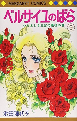 ベルサイユのばら (9) (マーガレットコミックス (148))