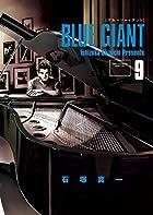 BLUE GIANT 9 (ビッグコミックススペシャル)