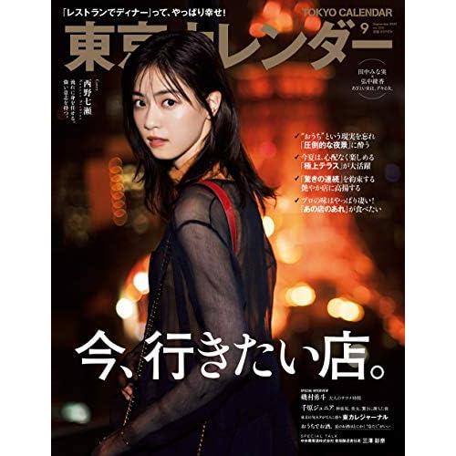 東京カレンダー 2020年9月号 表紙画像