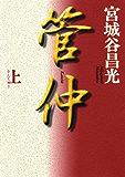 管仲(上)<管仲> (角川文庫)