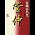管仲(上) (角川文庫)