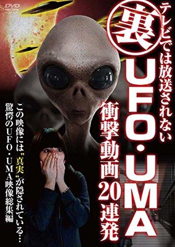 テレビでは放送されない 裏 UFO・UMA衝撃動画