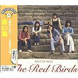 赤い鳥 ベスト・オブ・ベスト
