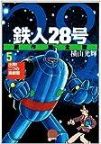 鉄人28号 5 原作完全版 (希望コミックススペシャル)