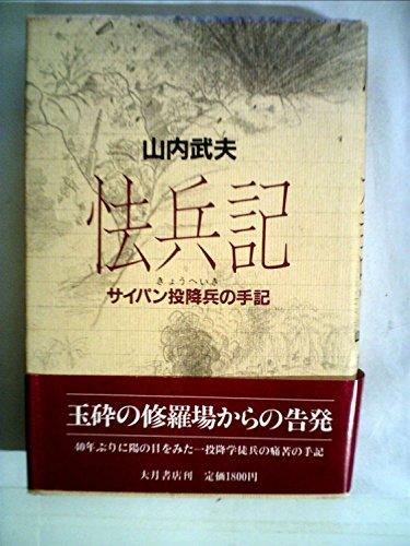 怯兵記―サイパン投降兵の手記 (1984年)