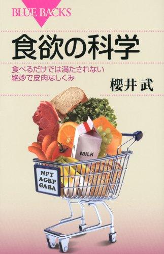 食欲の科学 (ブルーバックス)