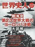 ベストムックシリーズ・23 (世界史人vol.9(第二次世界大戦のヨーロッパ大戦))