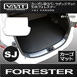 YMT SJ系フォレスター カーボン調ラバー製 ラゲッジマット(1体タイプ)