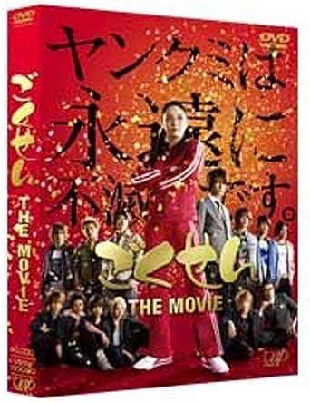 Amazon | ごくせん THE MOVIE [DVD] | 映画