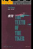 虎牙 (汤姆·克兰西军事系列)