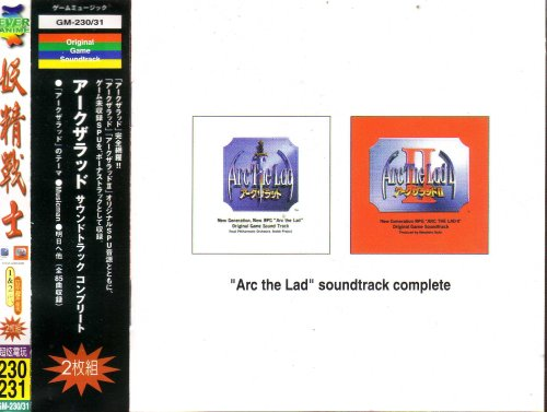 Arc The Lad Volume 1 & 2 Original Game Soundtrack