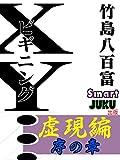 XY Begining 1-1 (kidan-ya) (Japanese Edition)