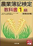農業簿記検定教科書1級管理会計編