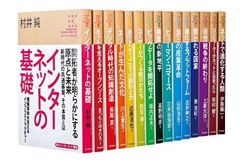 角川インターネット講座全15巻セット