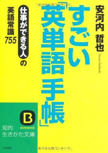 すごい「英単語手帳」―仕事ができる人の英語常識755 (知的生きかた文庫)