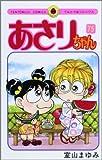 Asari Chan (75th volume) (ladybug Comics) (2004) ISBN: 4091430953 [Japanese Import]