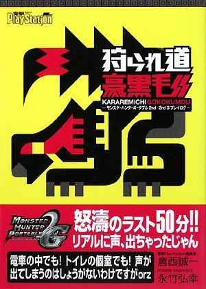 Australian road Kuroge Monster Hunter Portable 2nd/2nd G play log hunted